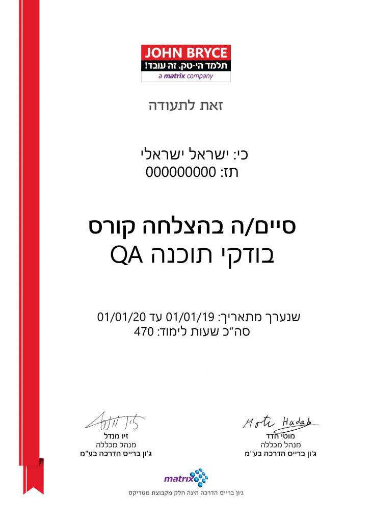 תעודה קורס QA