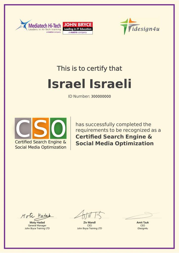 תעודה CSO