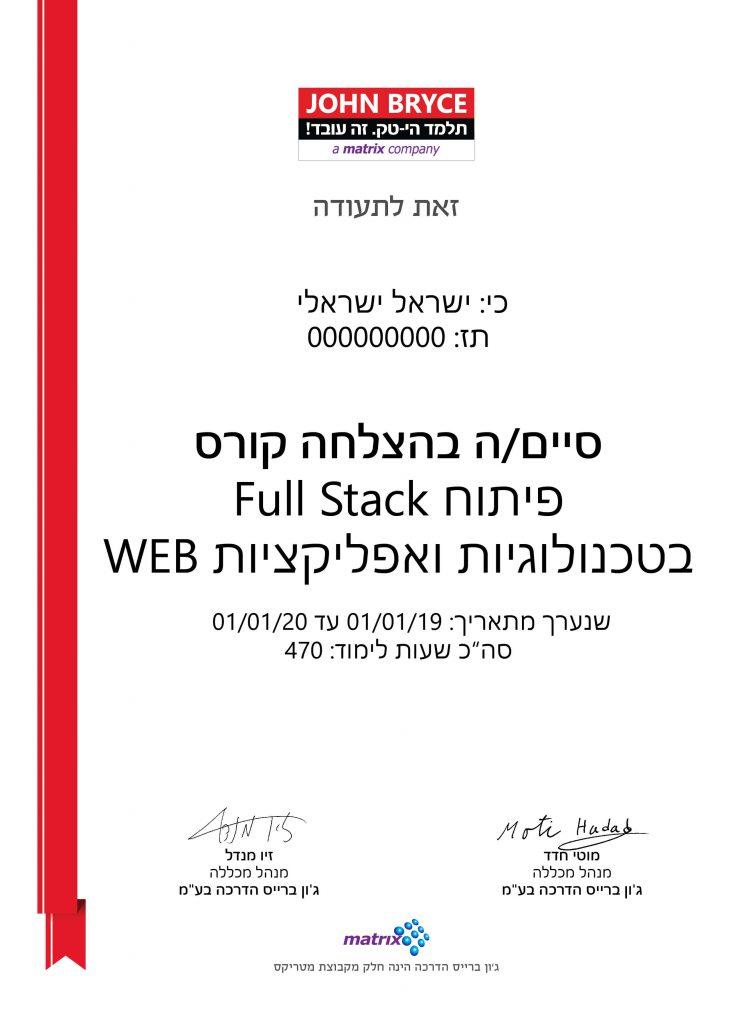 תעודה קורס FullStack WEB
