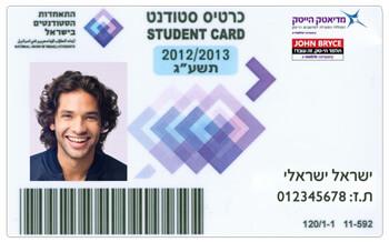 כרטיס סטודנט לדוגמה