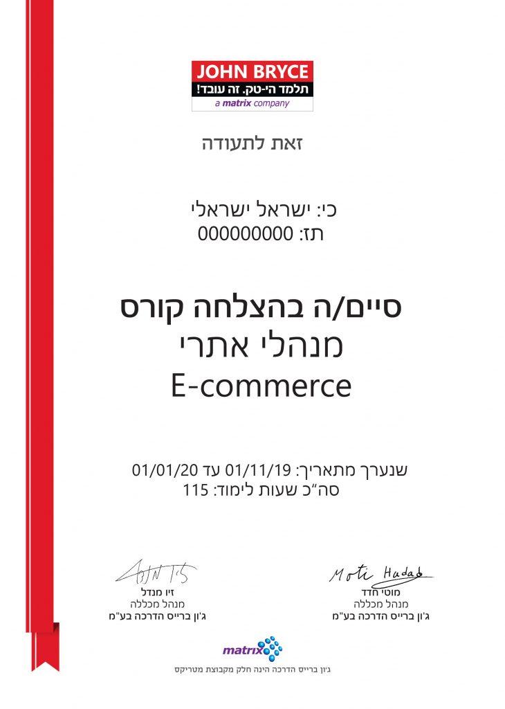 תעודה קורס מנהלי אתרי E-commerce