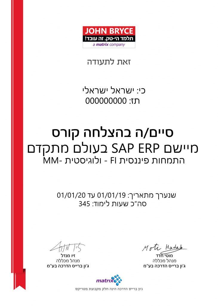 תעודה קורס SAP