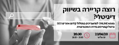 וובינר בנושא קידום אתרים בחיפה
